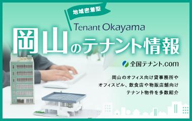 岡山のテナント情報