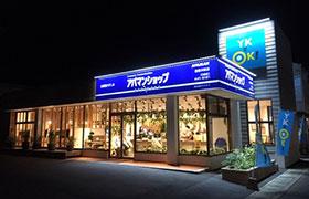 倉敷沖新店